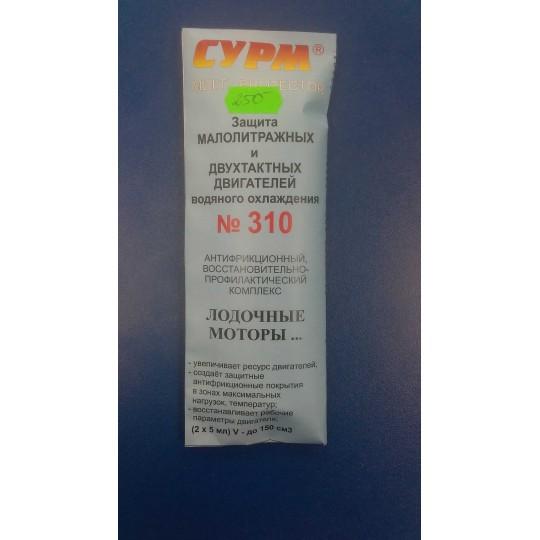 """Защита малолитражных и двухтактных двигателей водяного охлаждения """"СУРМ-№310"""""""